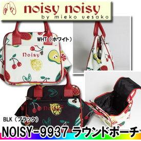 【SALE】ミエコ ウエサコ NOISY-9937 レディース ラウンドポーチ(オリジナルフルーツ柄)(ノイジーノイジー)【09531】