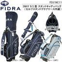 【19年】FIDRA(フィドラ)FD51NC11 3WAY 9.5型 スタンドキャディバッグ(セルフスタンドクラブケース内蔵)