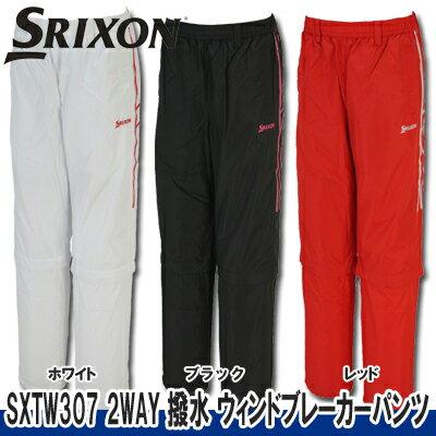 【15春夏】【60%OFF】SRIXON(スリクソン)SXTW307 2WAY 撥水 ウィンドブレーカーパンツ(メンズ)