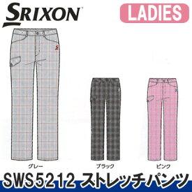【15春夏】【60%OFF】SRIXON(スリクソン)SWS5212 ストレッチパンツ(レディース)