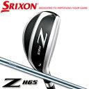 【16年】SRIXON(スリクソン)Z H65 ハイブリッド ユーティリティ N.S. PRO 980GH DSTスチールシャフト