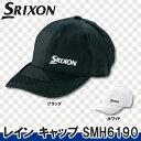 【16年】ダンロップ SRIXON(スリクソン) レイン キャップ SMH6190