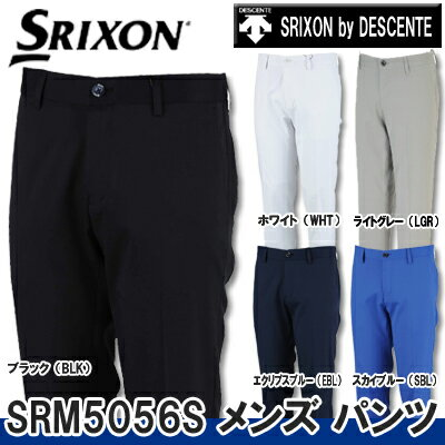 【16春夏】【40%OFF】SRIXON(スリクソン)byデサントSRM5056S メンズ パンツ【SRIXON by DESCENTE】