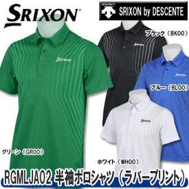 【18春夏】【60%OFF】SRIXON(スリクソン)byデサントRGMLJA02 メンズ 半袖ポロシャツ(ラバープリント)【SRIXON by DESCENTE】