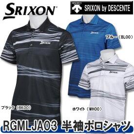 【18春夏】【50%OFF】SRIXON(スリクソン)byデサントRGMLJA03 メンズ 半袖ポロシャツ【SRIXON by DESCENTE】