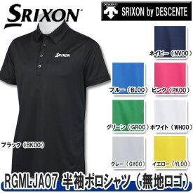 【18春夏】【50%OFF】SRIXON(スリクソン)byデサントRGMLJA07 メンズ 半袖ポロシャツ(無地ロゴ)【SRIXON by DESCENTE】