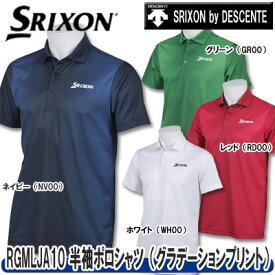 【18春夏】【50%OFF】SRIXON(スリクソン)byデサントRGMLJA10 メンズ 半袖ポロシャツ(グラデーションプリント)【SRIXON by DESCENTE】