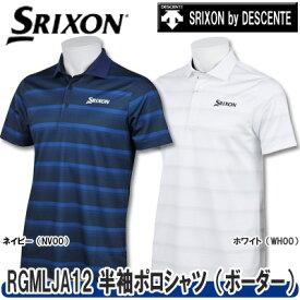 【18春夏】【50%OFF】SRIXON(スリクソン)byデサントRGMLJA12 メンズ 半袖ポロシャツ(ボーダー)【SRIXON by DESCENTE】