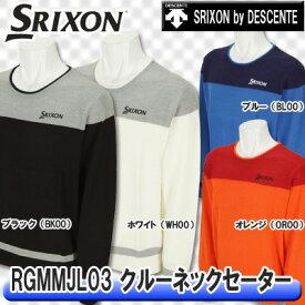 【18秋冬】【50%OFF】SRIXON(スリクソン)byデサントRGMMJL03 メンズ クルーネックセーター【SRIXON by DESCENTE】