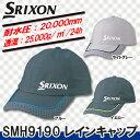 【19年】ダンロップ SRIXON(スリクソン) レイン キャップ SMH9190【耐水圧:20,000mm、透湿:25,000g/m2/24h】