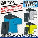 【19年】ダンロップ SRIXON(スリクソン) SMR9000 レインウェア(上下セット)【松山英樹プロ使用モデル】【日本正規…