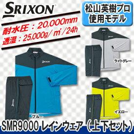 【19年】ダンロップ SRIXON(スリクソン) SMR9000 レインウェア(上下セット)【松山英樹プロ使用モデル】【日本正規品】【耐水圧:20,000mm、透湿:25,000g/m2/24h】