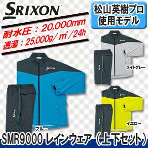 【19年】ダンロップ スリクソン SMR9000レインウェア(上下)【松山英樹プロ】日本正規品【耐水圧20,000mm、透湿25,000g/m2/24h】【11149】