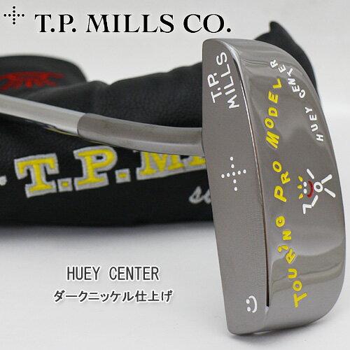 T.P.MILLS/TPミルズ ツアーリングプロモデル パターTOURING PRO MODEL HUEY CENTER ヒューイセンターダークニッケル仕上げ