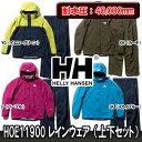 【19春夏】HELLY HANSEN(ヘリーハンセン)HOE11900 Helly Rain Suit レインウェア(上下セット)【透湿20000g/m2/24h…