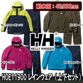 【19春夏】HELLY HANSEN(ヘリーハンセン)HOE11900 Helly Rain Suit レインウェア(上下セット)【透湿20000g/m2/24h、耐水圧40000mm】