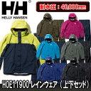 【MASTERS優勝SALE】【メンズ】ヘリーハンセン HOE11900 Helly Rain Suit レインウェア(上下セット)【透湿20000g/m2…