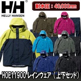 【19年●新色追加】HELLY HANSEN(ヘリーハンセン)HOE11900 Helly Rain Suit レインウェア(上下セット)【透湿20000g/m2/24h、耐水圧40000mm】
