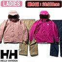 【20年】ヘリーハンセン HOE12000 Helly Rain Suit レインウェア(上下セット)【レディース】透湿20000g/m2/24h、耐…