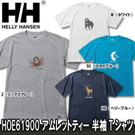 【19春夏】HELLY HANSEN(ヘリーハンセン)HOE61900 S/S Amulet Tee(S/S アムレットティー)(半袖Tシャツ)【ネコポス配送可】