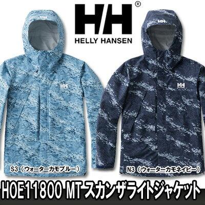 【18春夏】HELLY HANSEN(ヘリーハンセン)HOE11800 MT Scandza Light Jacket(MTスカンザライトジャケット)【カモ柄】【透湿9000g/m2/24h、耐水圧10000mm】