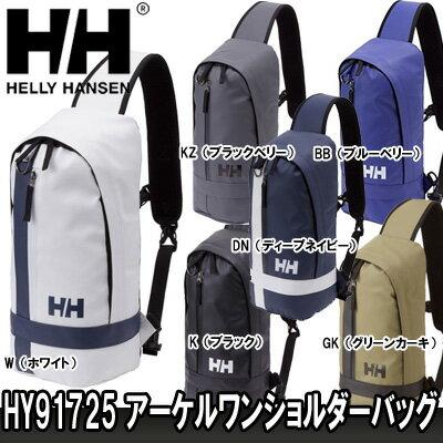 【18春夏継続】HELLY HANSEN(ヘリーハンセン)HY91725 Aker One Shoulder アーケルワンショルダー バッグ【9L】【約360×180×150mm】