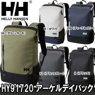 【18春夏継続】HELLY HANSEN(ヘリーハンセン)HY91720 Aker Day Pack アーケルデイバック【22L】【約500×280×155mm】