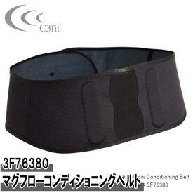 【18継続】C3fit3F76380 マグフローコンディショニングベルト(Mag-Flow Conditioning Belt)(男女兼用)【ネコポス配送可】