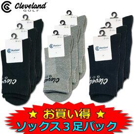 【20年】クリーブランド CGO-0401 3足パック ソックス(靴下)【11793】