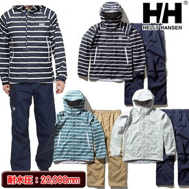 【20年】ヘリーハンセン HOE12001 ボーダー Helly Rain Suit レインウェア(上下セット)【メンズ】【11758】
