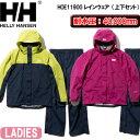 【レディース】ヘリーハンセン HOE11900 Helly Rain Suit レインウェア(上下セット)【透湿20000g/m2/24h、耐水圧400…
