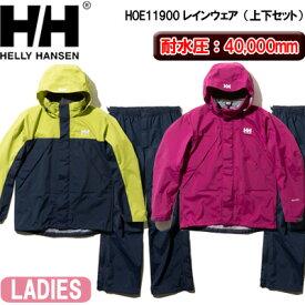 【レディース】ヘリーハンセン HOE11900 Helly Rain Suit レインウェア(上下セット)【透湿20000g/m2/24h、耐水圧40000mm】【11722】