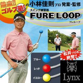 【フレループ】【小林佳則プロ発案・監修】【17年】Lynx(リンクス)フレループ【カーブ型スイング練習用/ゴルフ練習器具】