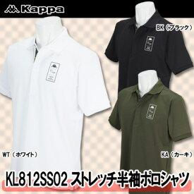 【18春夏】【40%OFF】Kappa(カッパ)KL812SS02 ストレッチ半袖ポロシャツ