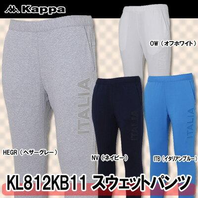 【18春夏】Kappa(カッパ)KL812KB11 スウェットパンツ