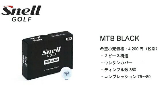 【18年モデル】Snell GOLF(スネル ゴルフ)MTB BLACK(ブラック)ゴルフボール 1ダース(12球)