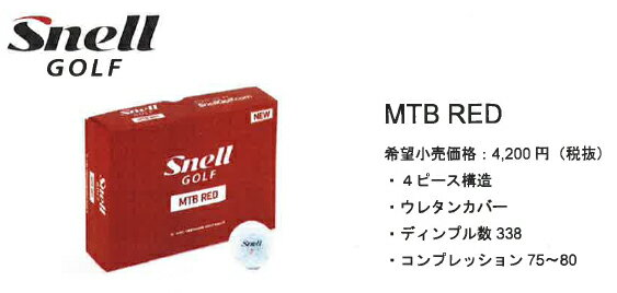【18年モデル】Snell GOLF(スネル ゴルフ)MTB RED(レッド)ゴルフボール 1ダース(12球)