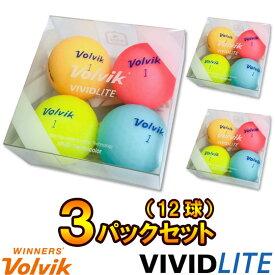 【SALE】【特別パック】◆1ダース(4球×3箱=12球)Volvik(ボルビック)VIVID LITE(ビビットライト)ゴルフボール【11892】