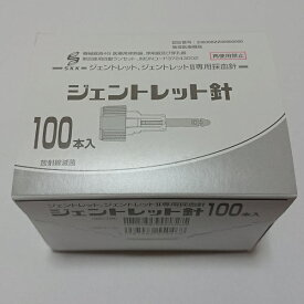 ジェントレット針 100本入
