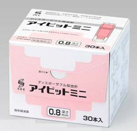 アイピットミニ 30本 0.8mm