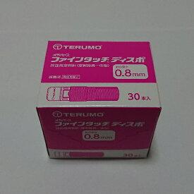 メディセーフ ファインタッチディスポ 0.8mm 30本入×12箱セット MS-FD08030