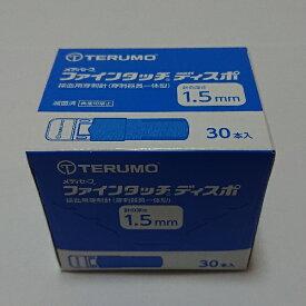 メディセーフ ファインタッチディスポ 1.5mm 30本入×12箱セット MS-FD15030
