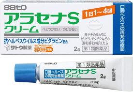 【第1類医薬品】アラセナSクリーム 2g ※ストアからの注意事項メールの承諾を確認後発送となります。