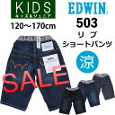 J503rs_denim-sale