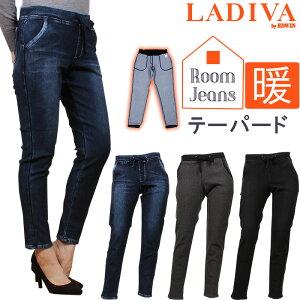 LADIVA ラディーバ 暖ったか Room Jeans テーパード VL763W_826_802_876 エドウィンアクス三信/AXS SANSHIN/サンシン【¥6900(本体)+税】