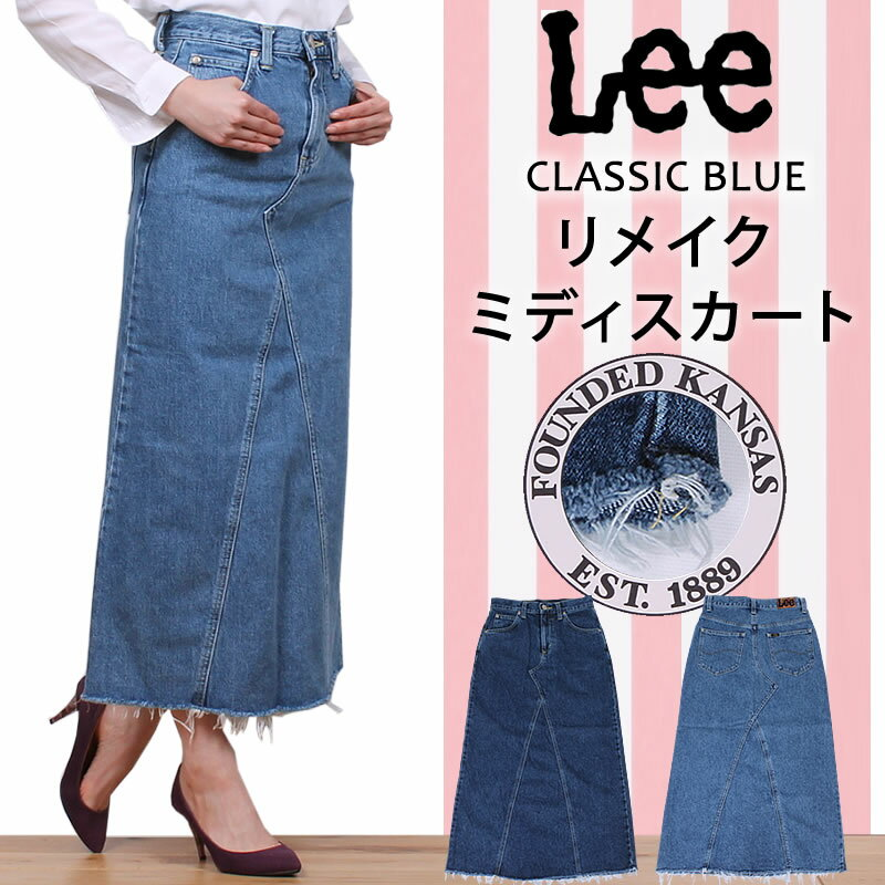 【国内送料無料】『CLASSIC BLUE』リメイクミディスカートMissLee/ミスリー/デニム/Lee--LL3325_146_126アクス三信/AXS SANSHIN/サンシン