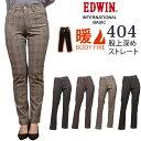 EDWIN エドウイン 暖ったか INTERNATIONAL BASIC 股上深め ストレート ゆったり ME424W_912_901_916_902エドウィンアクス三信/AXS SANSHIN/サン