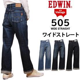 EDWIN エドウイン NEW Vintage 505 ワイド ストレート ME505_46_26_00エドウィンアクス三信/AXS SANSHIN/サンシン【¥9800(本体)+税】