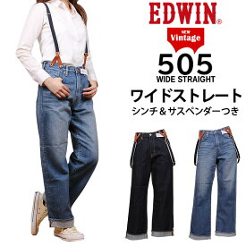 EDWIN エドウイン NEW Vintage 505 ワイド ストレート ME595_46_00エドウィンアクス三信/AXS SANSHIN/サンシン【¥11800(本体)+税】