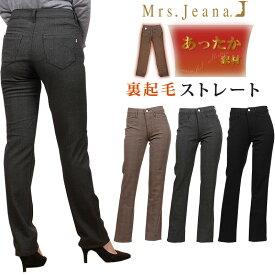 Mrs.Jeana ミセスジーナ 裏起毛 ストレートミセスジーンズ//MJ-4612MJ4612_8C_7A_08【¥9500(本体)+税】